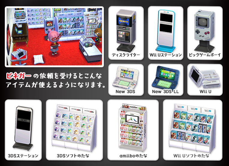 Animal Crossing: Happy Home Designer - Game store items coming soon
